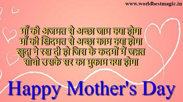 One Line Happy Mothers Day Whatsapp Status In Hindi Short Status For Mom Happy Mothers Day Happy Mother S Day Greetings Happy Mothers Day Wishes