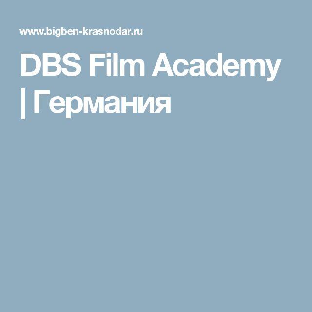 DBS Film Academy | Германия