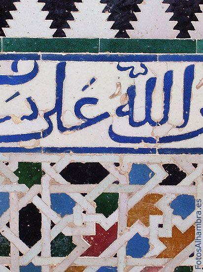 Azulejos del patio de los arrayanes al andalus spain for Azulejos patio