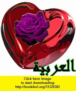 Sex Education in Islam (Arabic) Part 2       , iphone, ipad, ipod touch, itouch, itunes, appstore, torrent, downloads, rapidshare, megaupload, fileserve