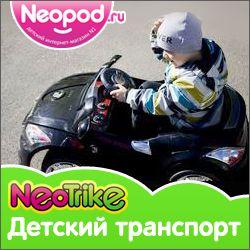 Электромобили. Купить электромобиль. Детский транспорт