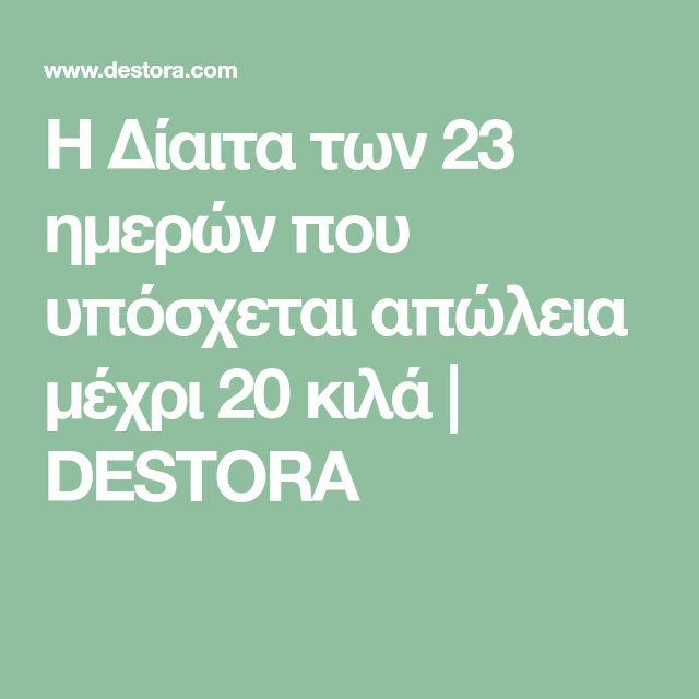 Η Δίαιτα των 23 ημερών που υπόσχεται απώλεια μέχρι 20 κιλά   DESTORA