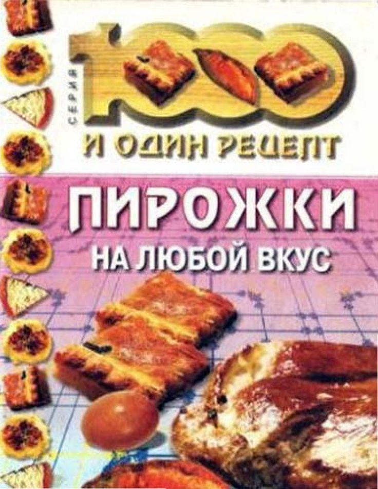 Пирожки на любой вкус 2002