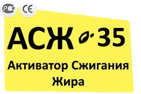 асж-35 активатор сжигания жира купить как употреблять