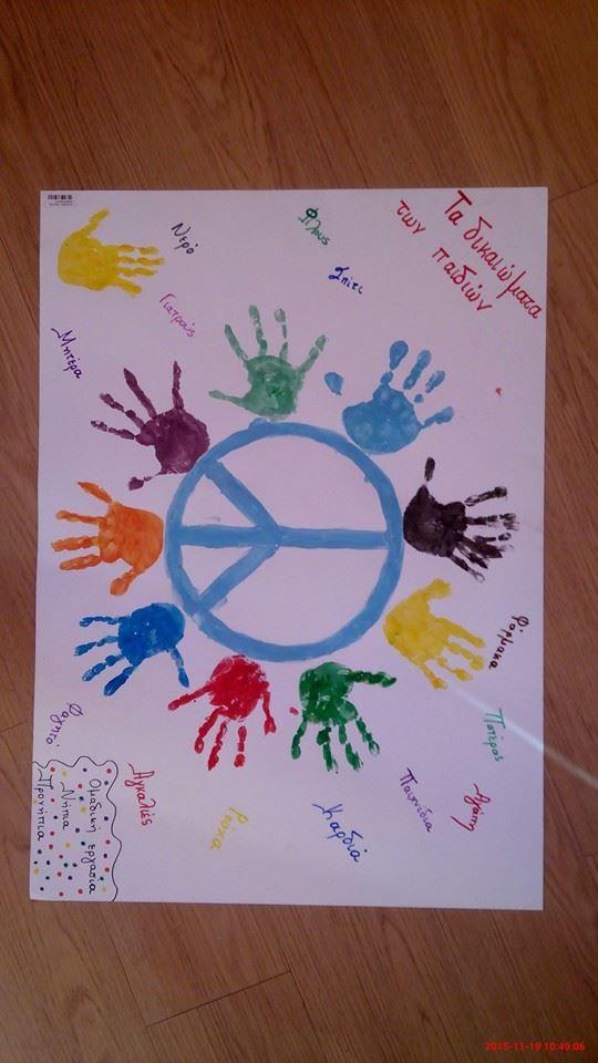 """Μιλώντας για την παγκόσμια ημέρα """"Τα δικαιώματα του παιδιού"""" by Anna Ts."""