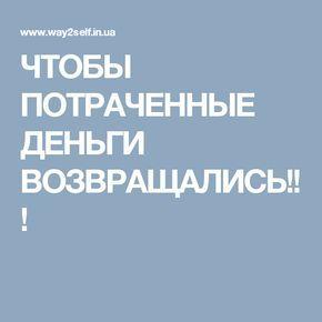 ЧТОБЫ ПОТРАЧЕННЫЕ ДЕНЬГИ ВОЗВРАЩАЛИСЬ!!!