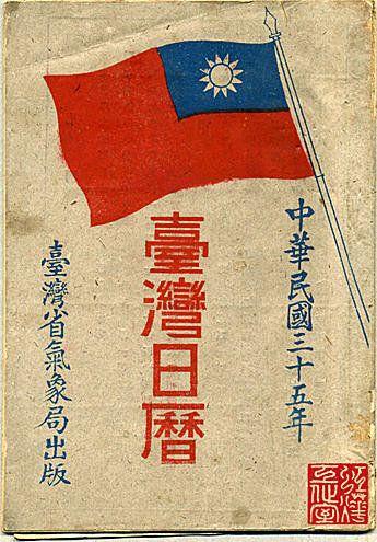 民國三十五年 臺灣日曆
