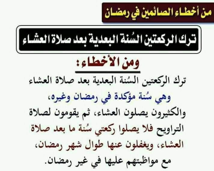 Pin By مريم أم عبد الرحمن و محمد الحب On درر و فوائد Math Math Equations Boarding Pass