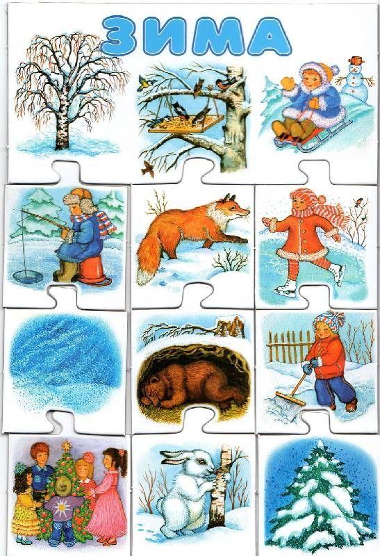 Картинки признаки зима для детей детского сада