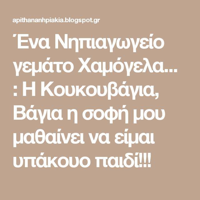 Ένα Νηπιαγωγείο γεμάτο Χαμόγελα... : Η Κουκουβάγια, Βάγια η σοφή μου μαθαίνει να είμαι υπάκουο παιδί!!!