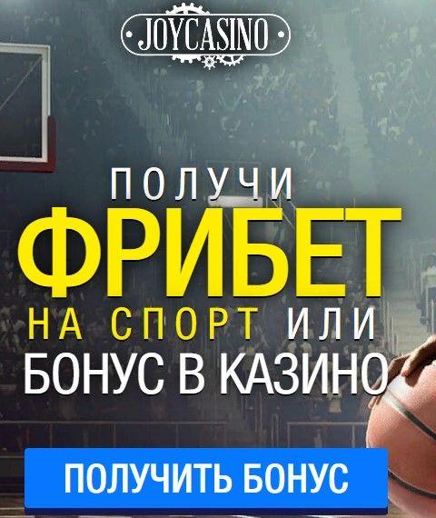 официальный сайт фрибет на спорт от казино