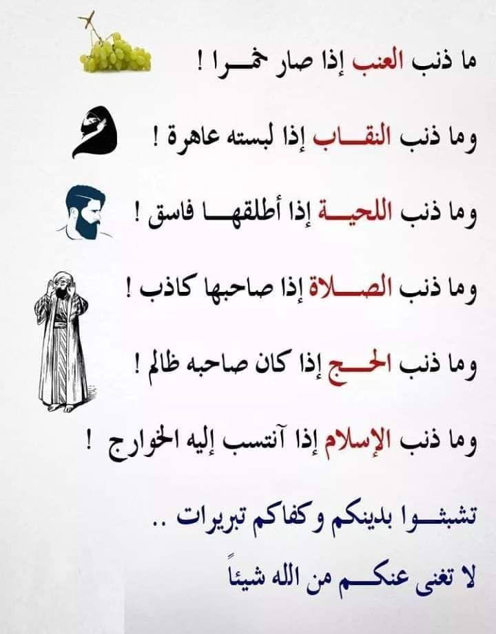 عبر و حكم Quran Quotes Love Funny Arabic Quotes Islamic Quotes On Marriage
