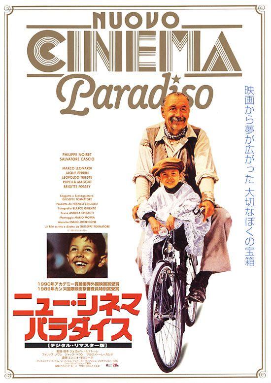 Cinema paradiso, Nuovo cinema Paradiso, Philippe Noiret, Giuseppe Tornatore, japan, poster