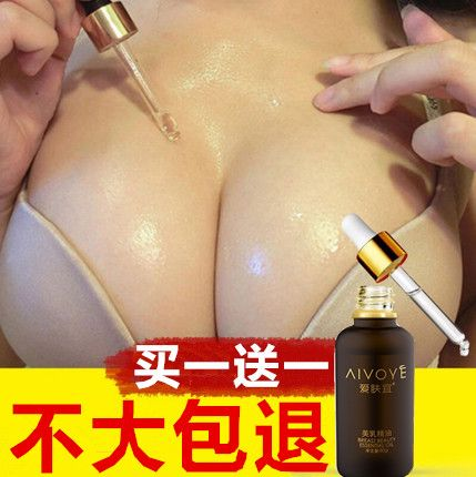 Potent breast essential oil pure natural beauty cream cream chest massage products postpartum girls quickly increase genuine