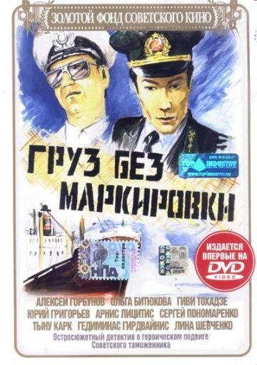 Груз без маркировки (Gruz bez markirovki)