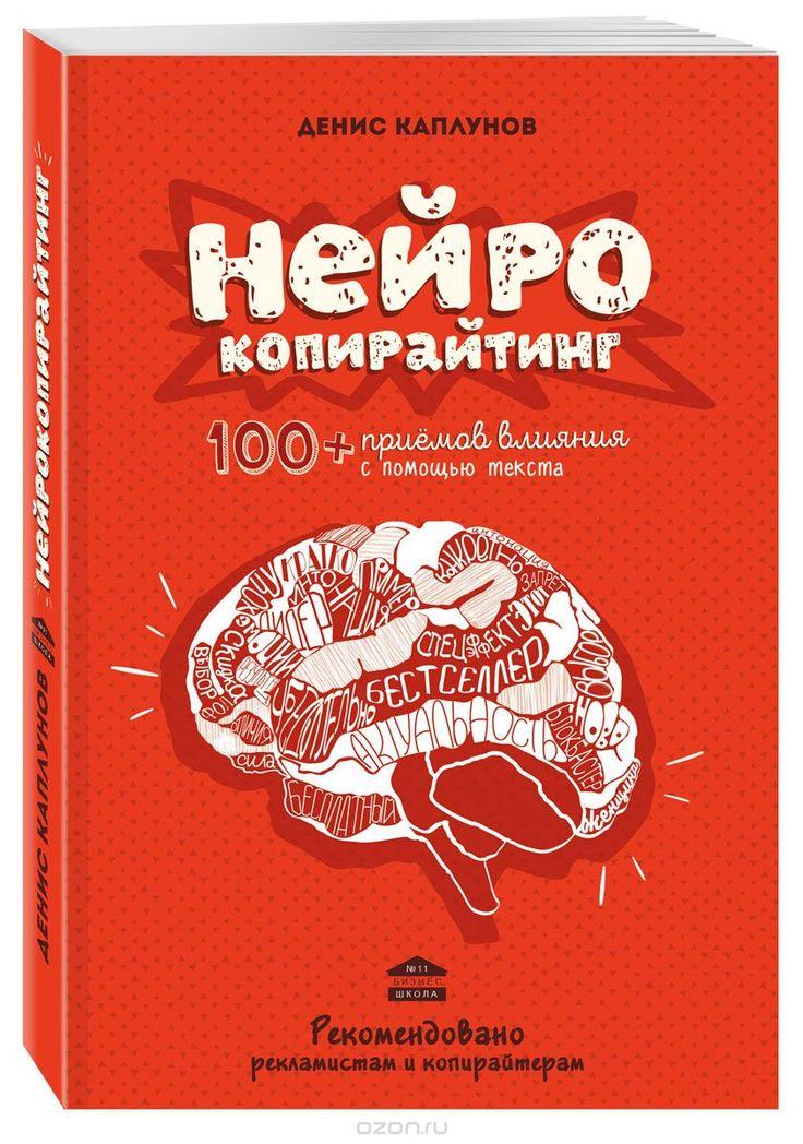 """Книга """"Нейрокопирайтинг. 100+ приемов влияния с помощью текста"""" Денис Каплунов - купить на OZON.ru книгу с быстрой доставкой по почте   978-5-699-89113-9"""