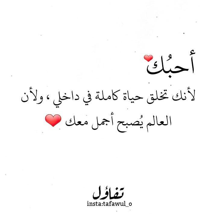 Pin By Aliaa Abbas On اقتباساتك Love Quotes Arabic Quotes Quotes