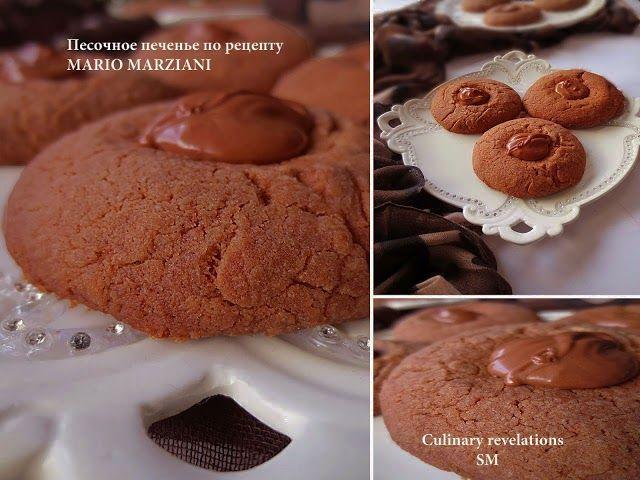 Нежное, очень вкусное песочное печенье