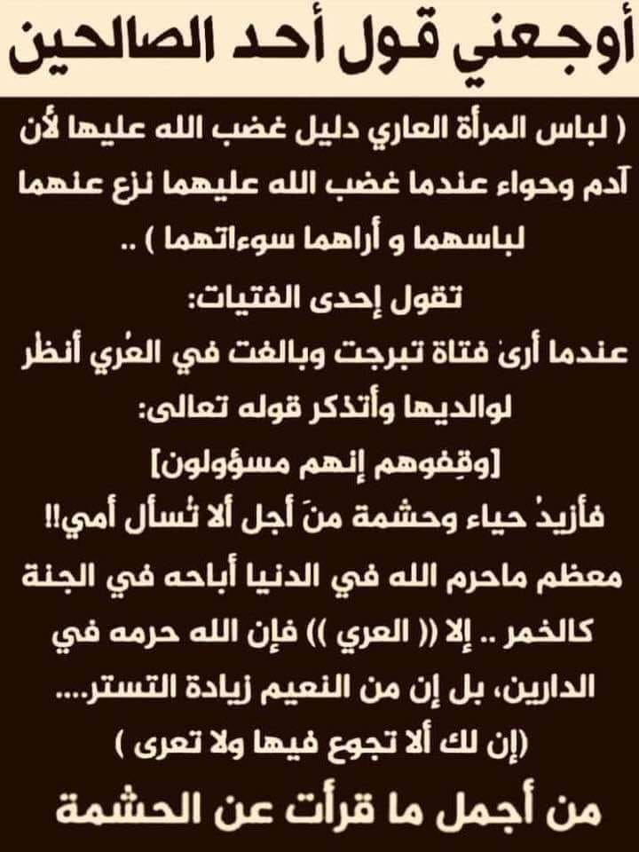 Pin By Essam On الكلام الطيب In 2020 Quran Quotes Islamic Inspirational Quotes Islam Quran