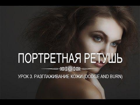 Photoshop - Портретная ретушь. Как разгладить кожу