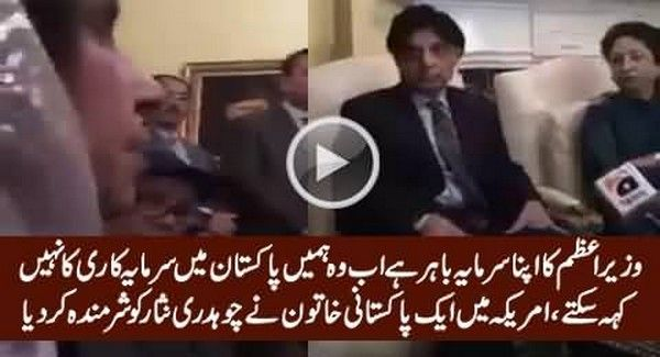 Chaudhry Nisar Ko America Mein Aik Pakistani Khatoon Ne Zaleel Kar Diya