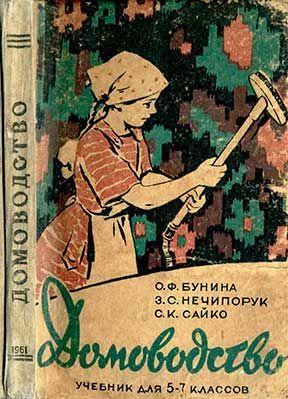 Домоводство — учебник для 5—7 классов школы СССР. — 1961 г.
