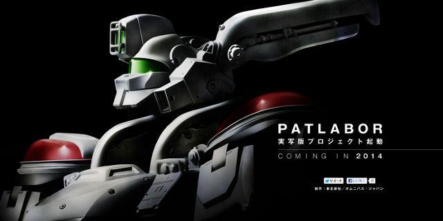 押井守監督の近未来ロボットアニメ『パトレイバー』が、なんと実写化することが、今日公開されたサイト上で明らかになりました。詳細は続きからどうぞ...