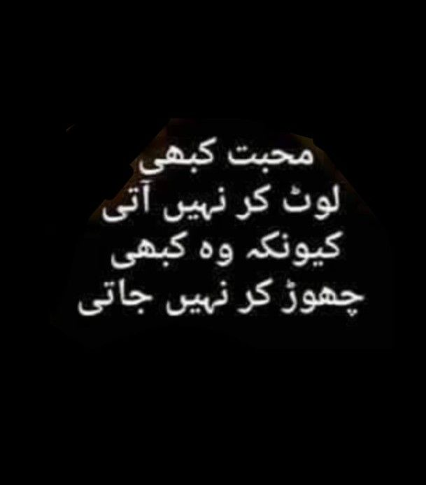 Pin by Kira Hale on Dil | Urdu quotes, Poetry, Arabic ...
