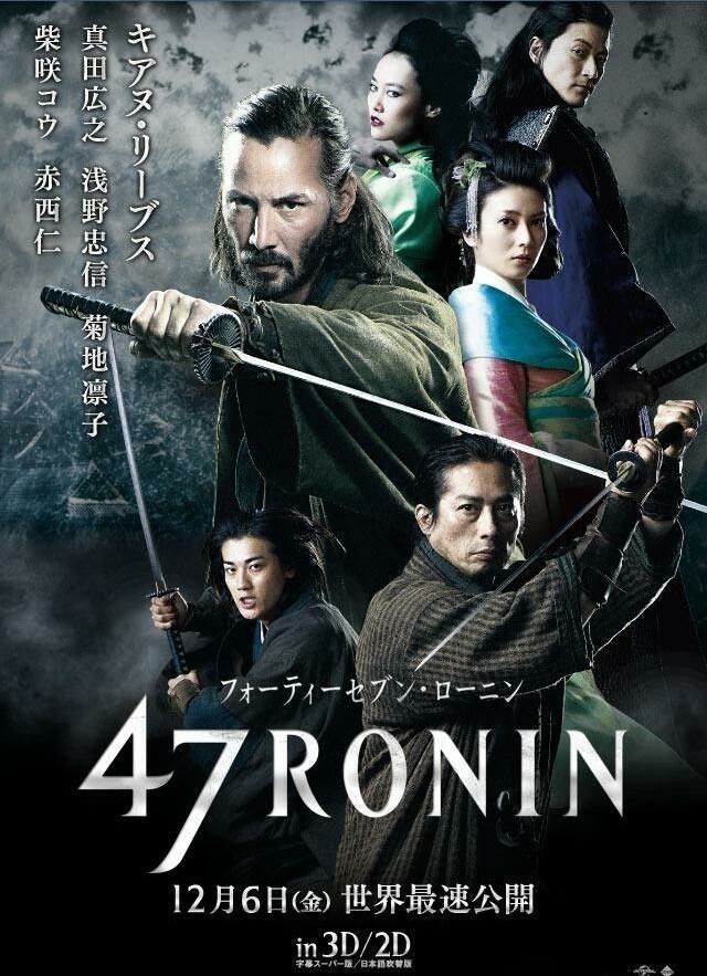 Película De Estados Unidos Del Año 2013 Título 47 Ronin La Leyenda Del Samurai Director Erik Rinsch 20 02 20 47 Ronin Movies Movie Posters