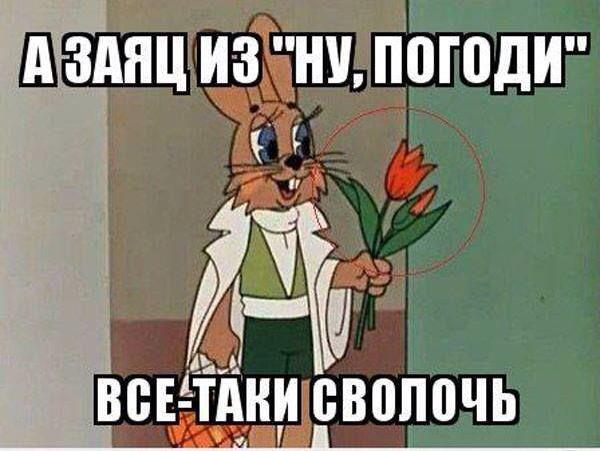 Заяц из ну, погоди
