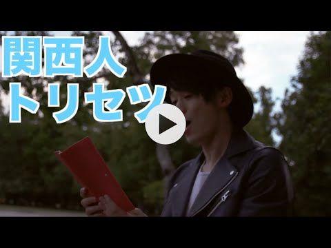 """関西人トリセツ - 西野カナ(オトコ版)「卒業ソング """"咲かないで"""" 絶賛配信中」 - YouTube"""