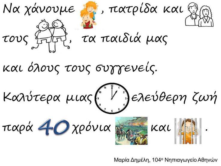 Δραστηριότητες, παιδαγωγικό και εποπτικό υλικό για το Νηπιαγωγείο: 25 ΜΑΡΤΙΟΥ