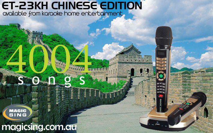 Chinese Edition Magic Sing Karaoke System ET-23KH