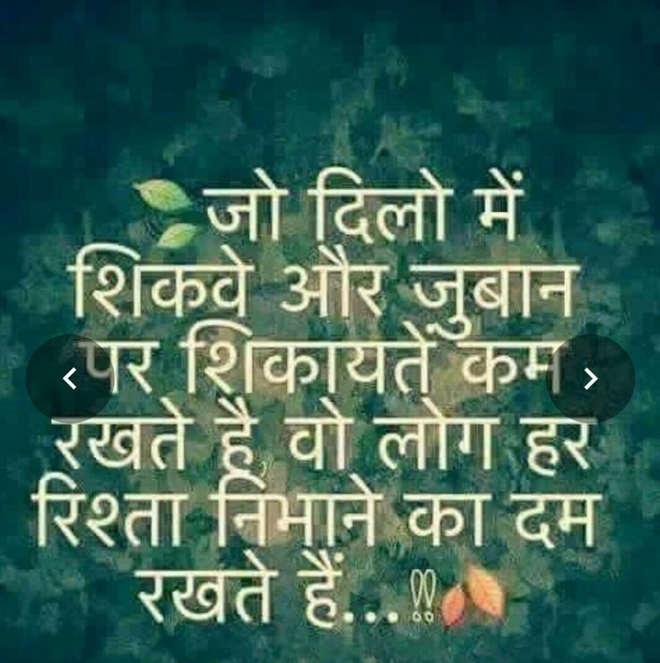 17 Best Inspirational Quotes In Marathi On Pinterest