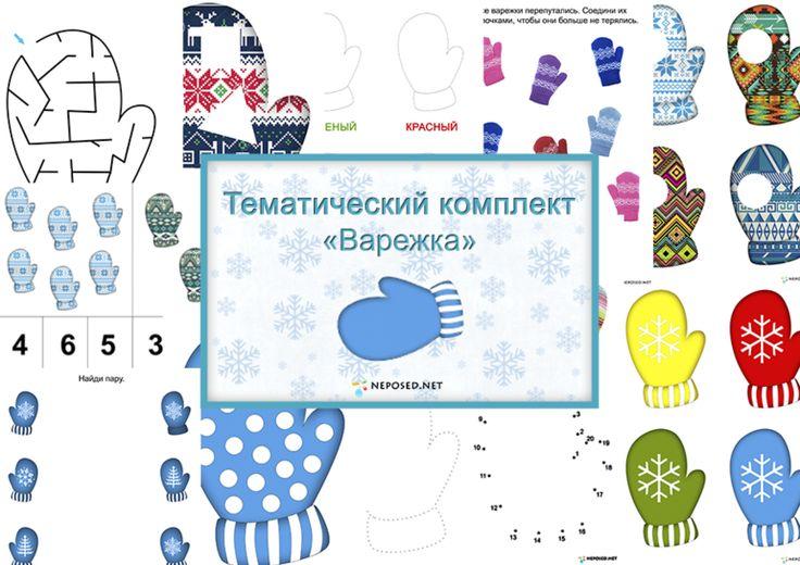 """Тематический комплект """"Варежка"""" - запись пользователя Ольга (Neposed_net) в сообществе Игры с детьми в категории Копилка материалов для игр (ссылки на сайты где можно распечатать раскраски, скачать пособия, карточ - Babyblog.ru"""