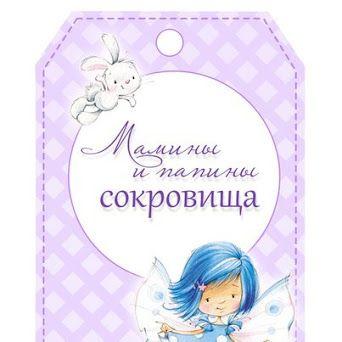 Шаблоны тегов для детского альбома    ✂ #шаблон #маминызаметки #детскаятема…