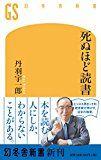 読書中。  http://mari.tokyo.jp/books/reading/ #ヒロセマリ #本 #book  #読書 #読書記録  #読了 #丹羽宇一郎 #枡野俊明