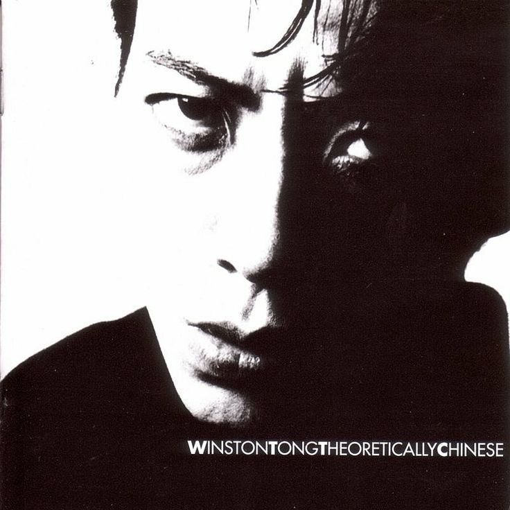 Winston Tong - Theoretically Chinese (1985)