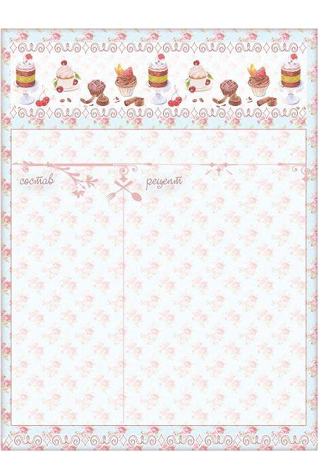 Страницы для кулинарного блокнота. Часть I набора Cookbook Cupcakes.: На…