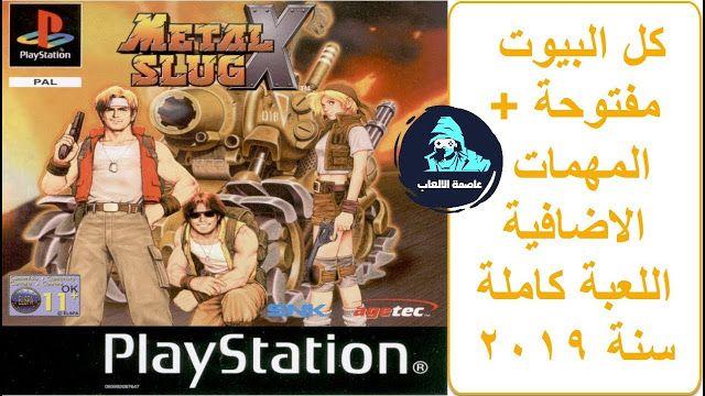 العاب مجانية لك تحميل لعبة حرب الخليج Metal Slug X لاول مره كل الب Movie Posters Pals Poster