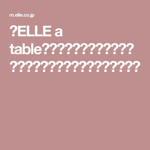【ELLE a table】牛すじと大根、トマトの塩味おでんレシピ|エル・オンライン