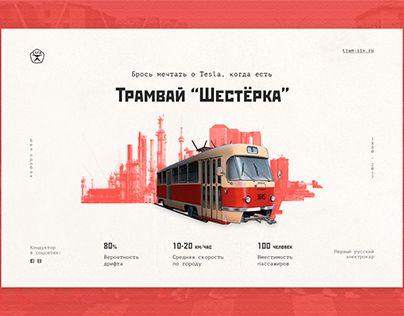 "Check out new work on my @Behance portfolio: ""Баннер ""Трамвай шестерка"""" http://be.net/gallery/58418145/banner-tramvaj-shesterka"