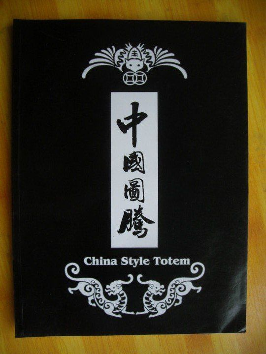 Dragon+Tiger+Bird+Lucky+Symbol+China+Style+Totem+Tattoo+Design+Book
