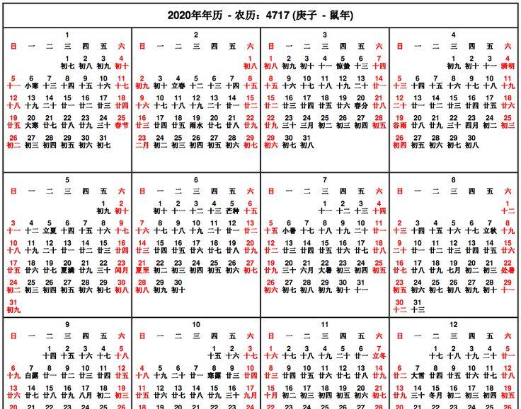 chinese lunar calendar 2018
