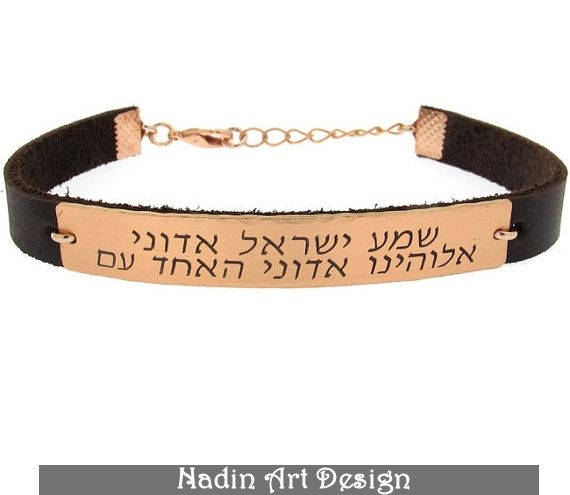 Kabbalah Schmuck / Shema Israel Armband mit Gravur von NadinArtDesign auf DaWanda.com