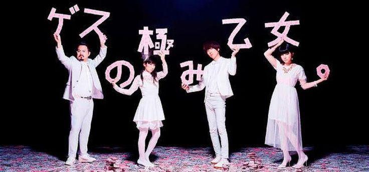 """Gesu no Kiwami Otome. - Musikvideo zu """"Romance ga Ariamaru"""" erschienen - http://sumikai.com/jmusic-news/gesu-no-kiwami-otome-musikvideo-zu-romance-ga-ariamaru-erschienen-5460787/"""