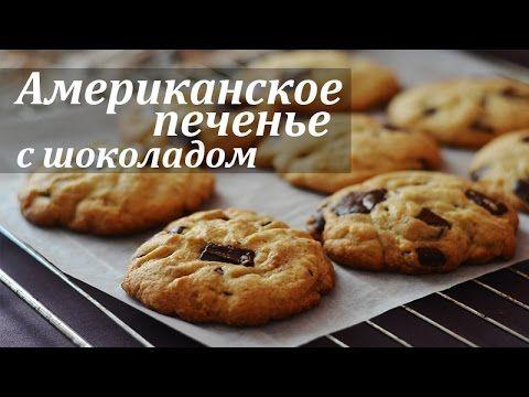 Американское печенье с шоколадом очень популярное не только в Америке, но и по всему миру. Рецепт очень простой и под силу каждому! Ингредиенты: Яйца - 1 шт....