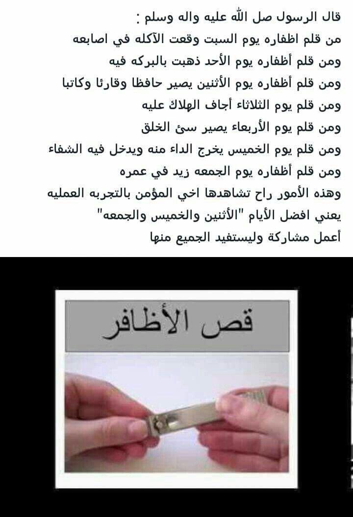 Image Decouverte Par السلطانة هويام Decouvrez Et Enregistrez Vos Images Et Videos Sur We Heart It Islamic Love Quotes Islam Facts Learn Islam
