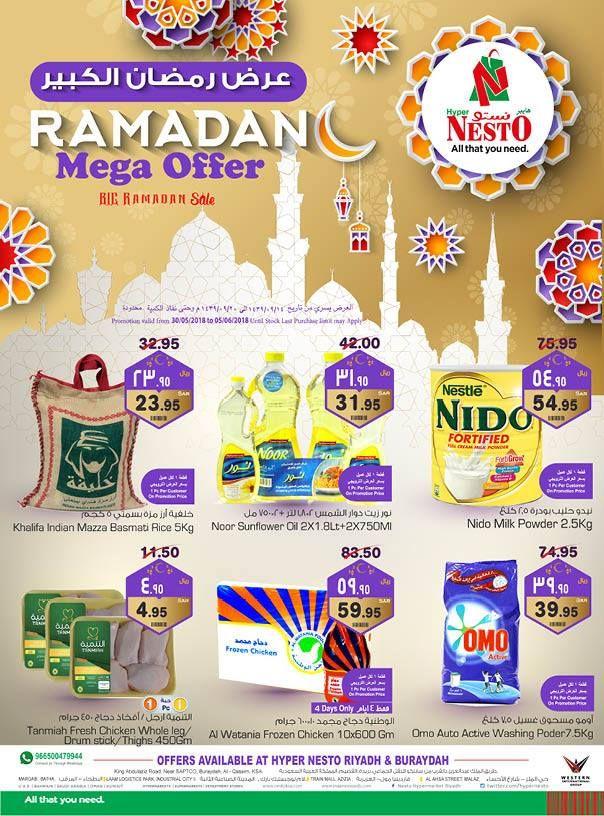 عروض نستو الرياض الاسبوعية 30 مايو 2018م الموافق لـ 15 رمضان 1439 Pop Tarts Snack Recipes Snacks