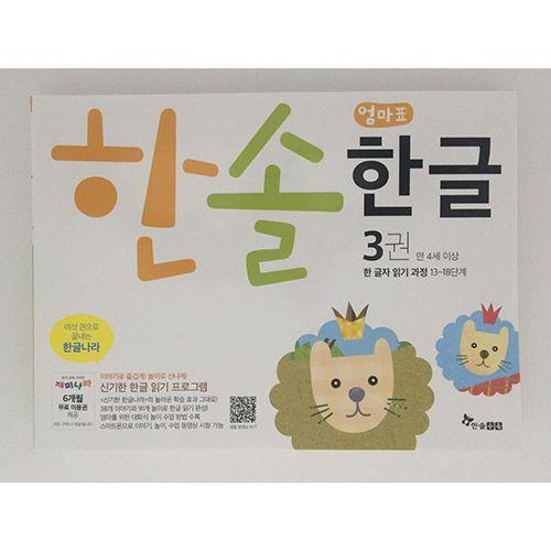 Honsol Hangul 3 Korean Words & Reading Books Learn Language Study Free Shipping